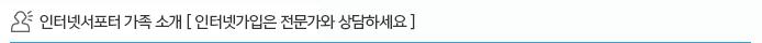 인터넷서포터 멤버소개